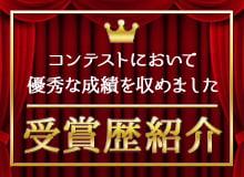 受賞歴紹介