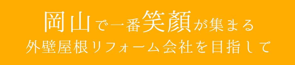 岡山で一番笑顔が集まる外壁屋根リフォーム会社を目指して
