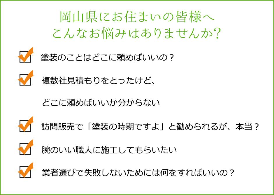 岡山県にお住まいの皆様へこんなお悩みはありませんか?