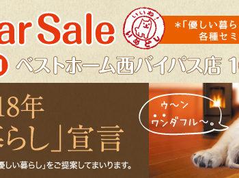ベストホーム2018年「優しい暮らし」宣言!New Year Sale開催!