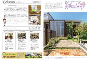 vol.36 【特集】春のお悩み解決はサプリメントで/イベント情報