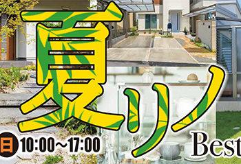 【イベント】24時間テレビ協賛フェア 夏リノ-Best Renovation-