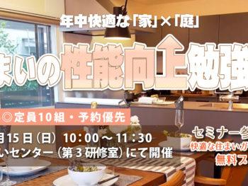 【セミナー】住まいの性能向上勉強会 2019年9月開催!