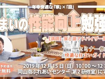【セミナー】住まいの性能向上勉強会 2019年12月開催!