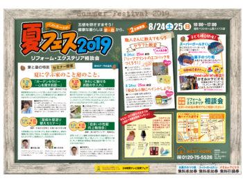 【イベント】24時間テレビ協賛フェア 夏フェス2019