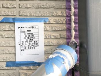 屋根外壁塗装、施工中 シーリング打替え【ベストホーム|岡山】