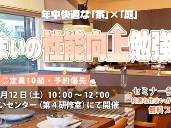 【セミナー】住まいの性能向上勉強会 2019年10月開催!