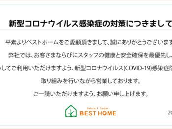 【新型コロナウィルス対策について】外壁塗装をご検討中の方へ 2020/7