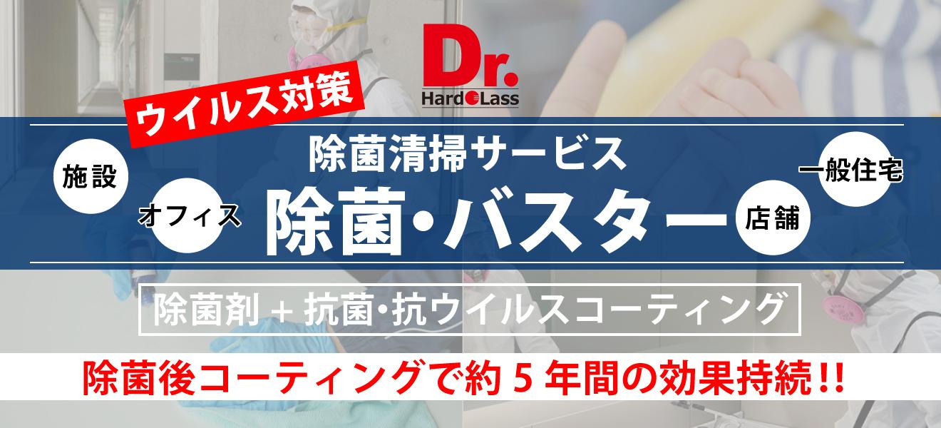 【Dr.ハドラス】除菌清掃サービス