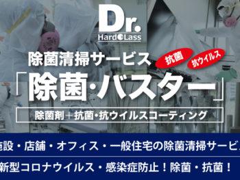 【除菌コーティング】Dr.ハドラス