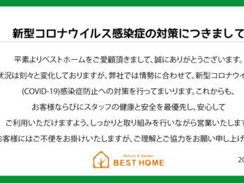 【新型コロナウィルス対策について】外壁塗装をご検討中の方へ 2021/1