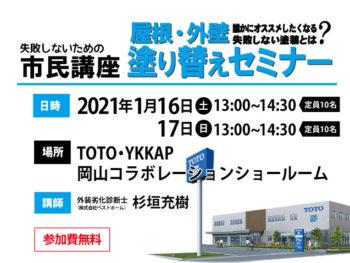 【令和3年初開催!】屋根外壁塗り替えセミナー!inTOTO・YKKAP岡山コラボレーションショールーム