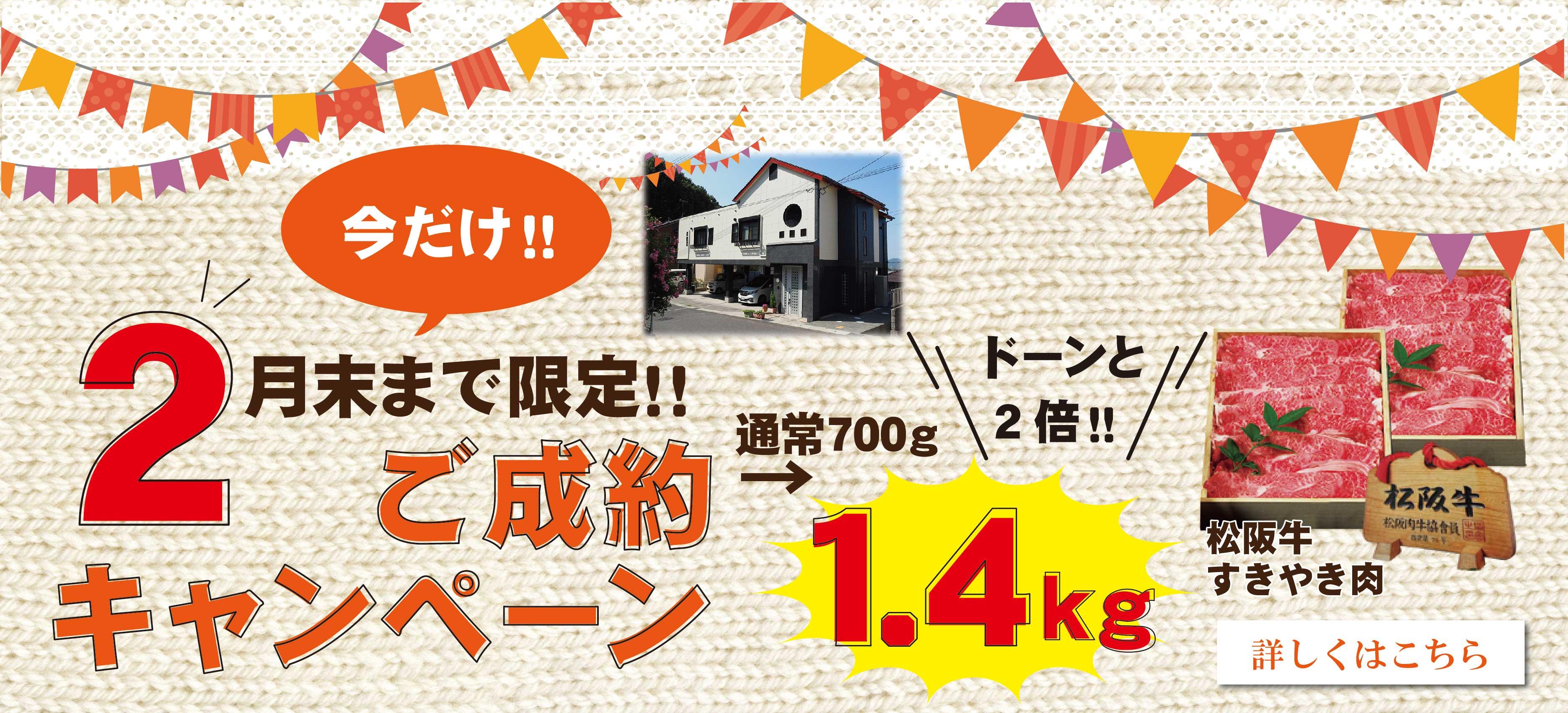 2月末までのご成約で松阪牛1.4kgプレゼント!!