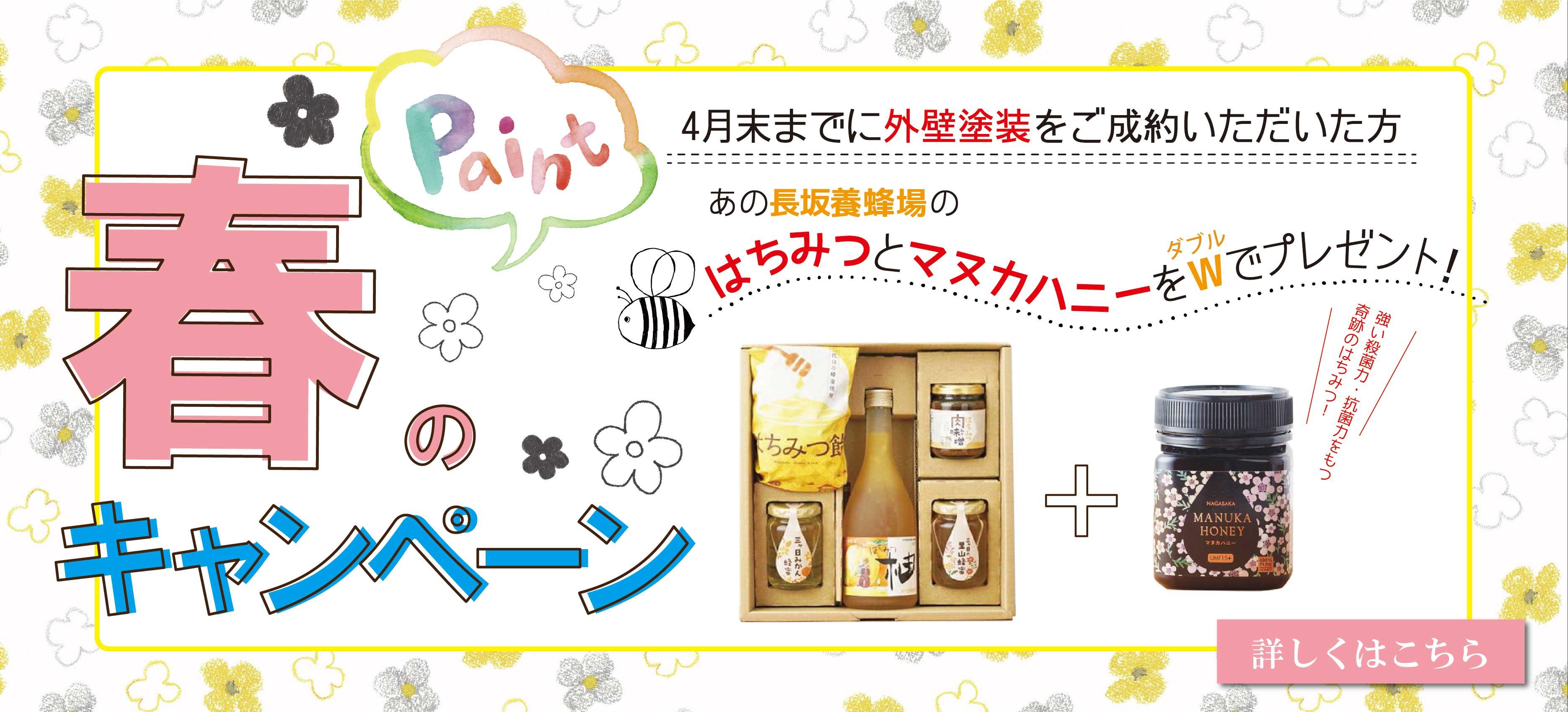 4月末までのご成約で長坂養蜂場のはちみつプレゼント!!