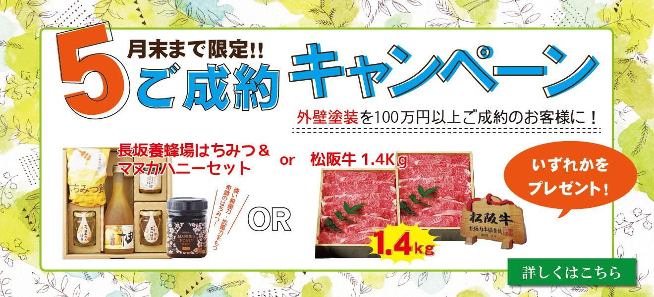 5月末まで限定のご成約特典!長坂養蜂場のはちみつセットか松阪牛が選べる!