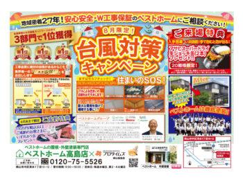 【台風対策キャンペーン】ご来場でアサヒ生ジョッキ缶プレゼント!